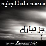 Juz Tabarak - Al Junayd