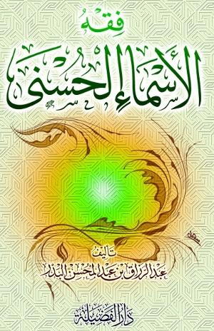 Keagungan Ilmu Asma' wa Shifat » fiqh asmaul husna
