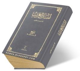 lisanul arab