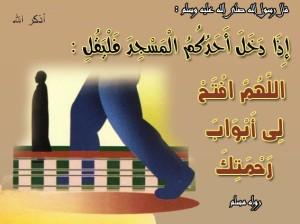 آداب دخول المسجد