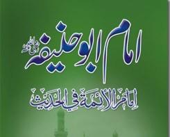 إمام أبو حنيفة