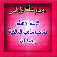 إمام مالك بن أنس - Imam Malik bin Anas