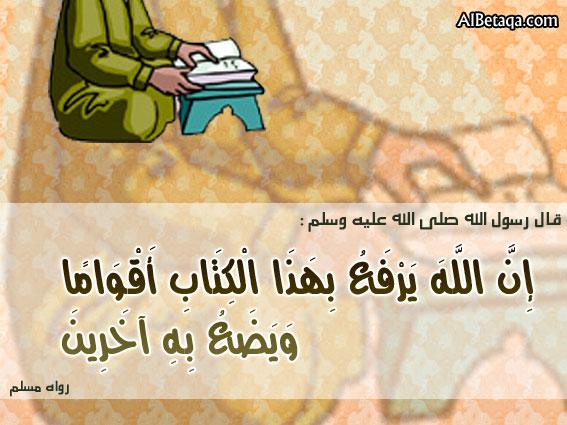 Wallpaper Keutamaan Al Qur An فضائل القرأن Blog Abu Umamah