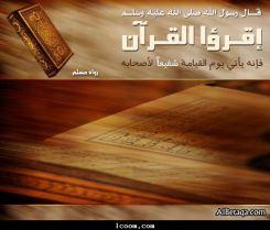 جواز قراءة القرآن في حجر الحائض والنفساء