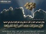 keutamaan baca qur'an