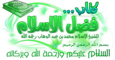 Kajian Kitab Fadhlul Islam (Keutamaan Islam) – Daurah Surabaya 1433H
