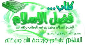 kajian kitab fadhlul islam (keutamaan islam)