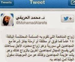 """Fatwa """"Jihad Nikah"""" Al-'Arifi"""