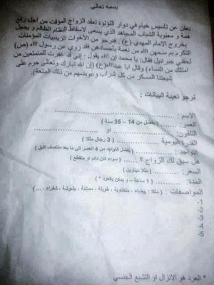 Fatwa Jihad Mut'ah Syi'ah Bahrain