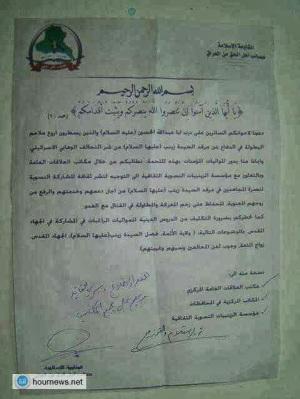 Dokumen Seruan Jihad Mut'ah Syi'ah Irak