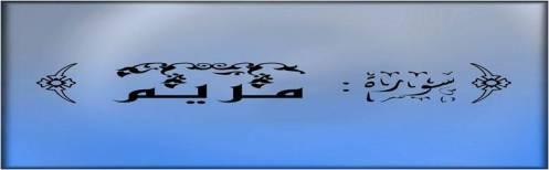 murattal-terjemah-surat-maryam