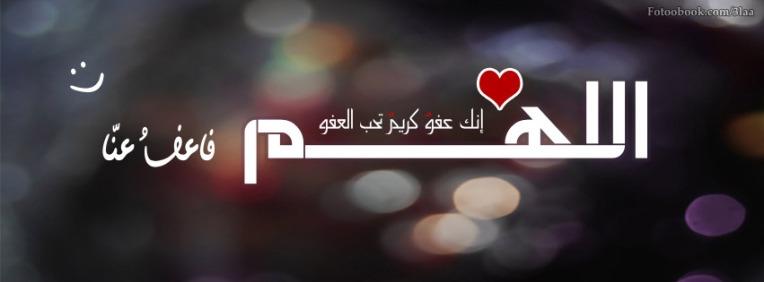 Do'a Lailatul Qadar