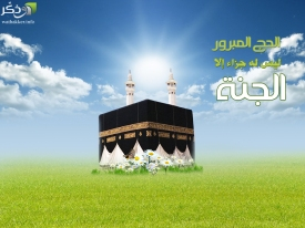 Haji yang Mabrur Tidak Ada Balasan Untuknya Kecuali Surga