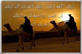 Kalimat Talbiyah